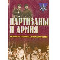 Боярский. Партизаны и армия. История утерянных возможностей