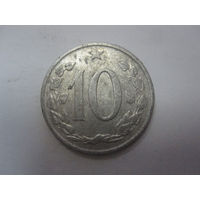 10 Геллеров 1963 (Чехословакия)