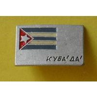 Куба, да! 402.