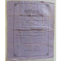 Свидетельство о явке к исполнению воинской повинности, Кобринский уезд, 1901 г.