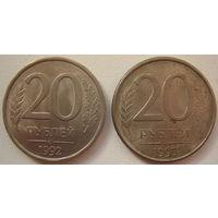 Россия 20 рублей 1992 г. (ЛМД), 1993 г. (ММД). Цена за 1 шт. (a)