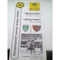 30.07.1997 Ворскла Полтава Украина--Даугава Рига Латвия --кубок уефа