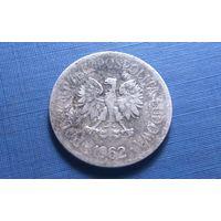 20 грошей 1962. Польша.