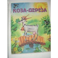 Детская книга Коза дереза 2000г