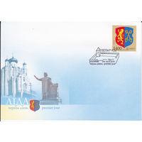 Конверт первого дня (КПД) Герб г. Лида. 24.09.2010