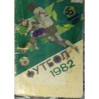 Футбол 1982 Москва