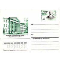 Беларусь 1996 конверт с ОМ (#001) Рытов М.В. Белорусская сельскохозяйственная академия
