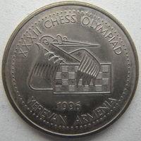 Армения 100 драм 1996 г. XXXII шахматная Олимпиада в Ереване