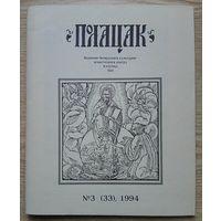 """Часопіс """"Полацак"""" N 3 (33) 1994"""