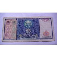 Узбекистан 25 сом 1994г. 1914383 распродажа