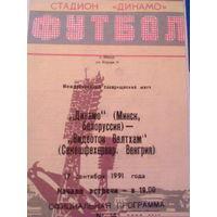 17.09.1991-Динамо Минск--Видеотон Венгрия--товар.матч