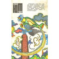 "Журнал ""Юный техник"", 1984, #10"