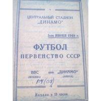 05.06.1948--ВВС Москва--Динамо Минск