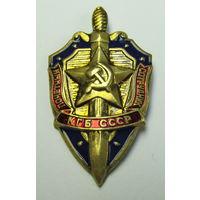 Почетный сотрудник КГБ