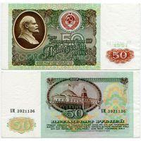 СССР. 50 рублей (образца 1991 года, P241, XF) [серия БМ]