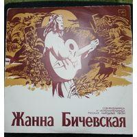 LP Жанна Бичевская