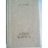 А.С.Грин-Алые паруса