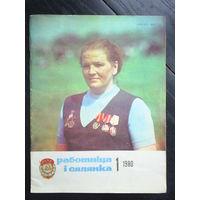 "Журнал ""Работница и сялянка"". 1980."