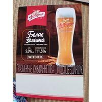 """Этикетка с витрины на пиво""""Аливария"""""""