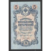5 рублей 1909 Шипов - Федулеев УБ 484 #0020