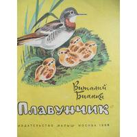 В.Бианки-Плавунчик