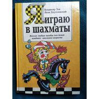 Я играю в шахматы // Иллюстратор: В. Цикота