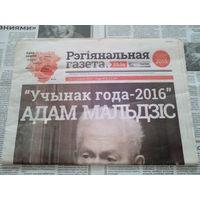 Рэгіянальная газета. 20 студзеня 2017. Номер 3