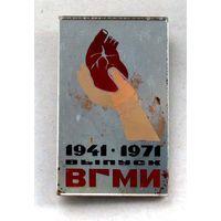 1941-1971 г. 30 лет выпуску ВГМИ