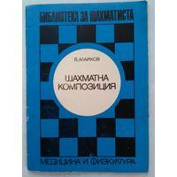 Шахматная композиция. Алайков В. На болгарском языке.