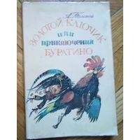 """А.Толстой. """"Золотой ключик, или Приключения Буратино"""""""