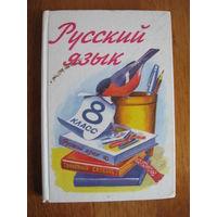 Учебник по Русскому языку языку 8 класс 2000 год