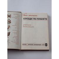 Соседи по планете. Земноводные и пресмыкающиеся. Ю. Дмитриев. М: Детская литература, 1978