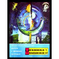 """Журнал """"Техника молодёжи"""". Номера 1; 2; 7; 9; 10 - за 1977г."""