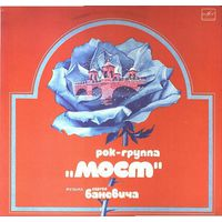 "Пластинка-винил Рок-группа ""Мост"" (1983, Мелодия)"