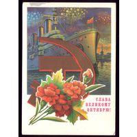 1979 год Н.Колесников Слава великому Октябрю! чист