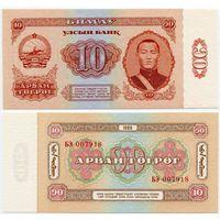 Монголия. 10 тугрик (образца 1966 года, P38, UNC)