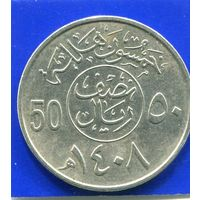 Саудовская Аравия 50 халала 1987
