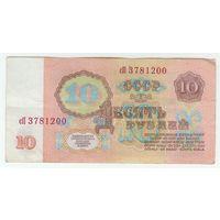 СССР, 10 рублей 1961 год. серия сП