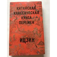 Книга Китайская классическая книга перемен ицзин 1993г  381 стр Новая
