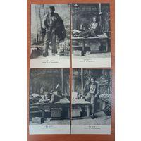 4 Открытки 1906 г (на дне) Сатин (К.С.Станиславский) распродажа коллекции