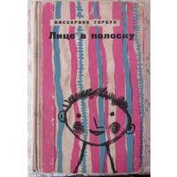 Лицо в полоску . В. Горбук 1967г В подарок к купленной книге