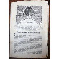"""Воскресные беседы, """"Неделя восьмая по Пятидесятницы"""", номер 29, 1906 г."""