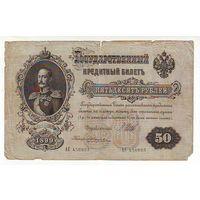 50 рублей 1899 г. Шипов - Жихарев ( АС 456893 )