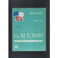 Советский коллекционер. Выпуск 22