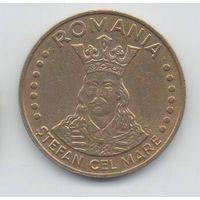 РУМЫНИЯ. 20 ЛЕЙ 1992. Святой Стефан III (Великий), Господарь Княжества Молдавии