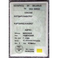 Техпаспорт на прицеп МАЗ 857100 тех. паспорт