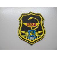 Шеврон 1134 военный клинический медицинский центр