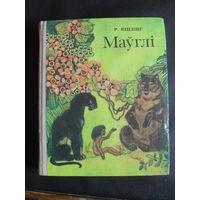 """Р. Киплинг """"Маугли """"(на бел.яз.) Минск.1981."""