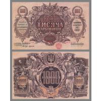 [КОПИЯ] Украина 1000 карбованцев 1918г.