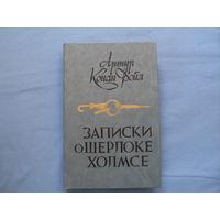 "Артур Конан Дойл  "" Записки о Шерлоке Холмсе ""  ( 6 фото)"
